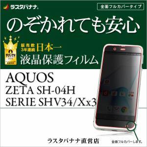 ラスタバナナ AQUOS ZETA SH-04H/AQUOS SERIE SHV34/AQUOS Xx3 保護フィルム プライバシーガードナー 覗き見防止フィル