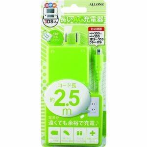アローン new3DS/LL用 長いAC充電器 ライム ALG-3DS250-LM