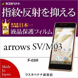ラスタバナナ arrows SV F-03H/M03 フィルム 指紋・反射防止(アンチグレア) アローズ SV 液晶保護フィルム T720F03H