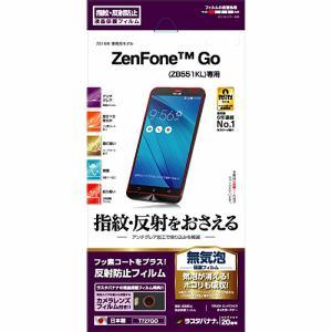 ラスタバナナ T727GO ZenFone Go用液晶保護フィルム 反射防止(アンチグレア)タイプ