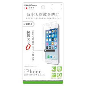 レイ・アウト iPhone 7 Plus 液晶保護フィルム 指紋 反射防止 RT-P13F/B1 RT-P13F/B1
