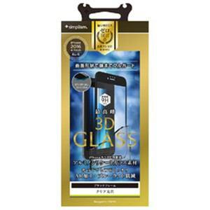 トリニティ iPhone 7 3D立体AR防眩&ブルーライト低減ガラス ブラック TR-GLIP164-3DARBK TR-GLIP164-3DARBK