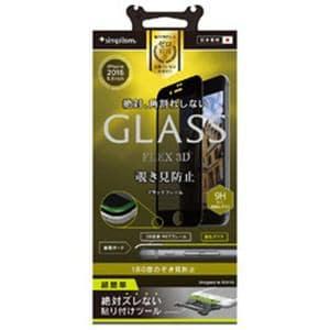 トリニティ iPhone 7 Plus [FLEX 3D] のぞき見防止 立体成型フレームガラス ブラック TR-GLIP165-F3PVBK TR-GLIP1