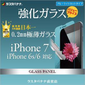 ラスタバナナ iPhone7/6s/6 フィルム 強化ガラス 0.2mm ブルーライトカット GB751IP7A2