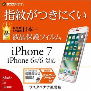 ラスタバナナ iPhone7/6s/6用液晶保護フィルム 光沢防指紋 G751IP7A