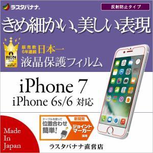 ラスタバナナ iPhone7/6s/6用液晶保護フィルム 高精細 LR751IP7A