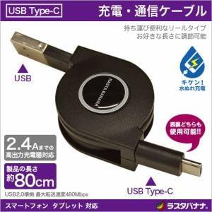 ラスタバナナ Type-C USB 通信・充電 ケーブル リールタイプ 高出力充電器対応 ブラック RBHE250