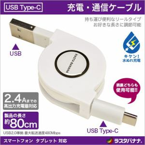 ラスタバナナ Type-C USB 通信・充電 ケーブル リールタイプ 高出力充電器対応 ホワイト RBHE251
