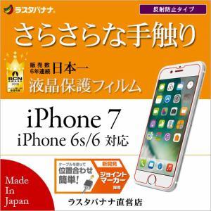 ラスタバナナ iPhone7/6s/6用液晶保護フィルム スーパーさらさら 反射防止 R751IP7A