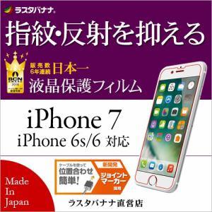 ラスタバナナ iPhone7/6s/6用液晶保護フィルム 反射防止 T751IP7A