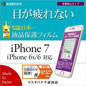 ラスタバナナ iPhone7/6s/6用液晶保護フィルム ブルーライトカット 反射防止 Y751IP7A