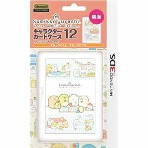 キャラクターカードケース12 for ニンテンドー3DS『すみっコぐらし (すみっコハウス) 』 ILXNL177