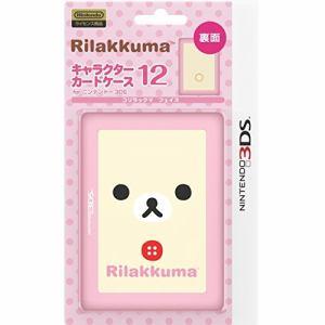 キャラクターカードケース12 for ニンテンドー3DS『コリラックマ フェイス』 ILXNL173