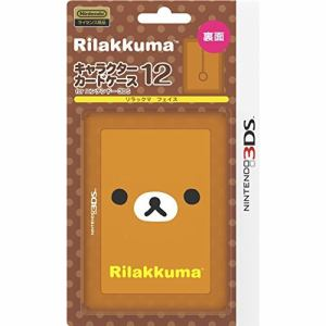 キャラクターカードケース12 for ニンテンドー3DS『リラックマ フェイス』 ILXNL172