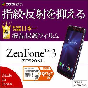 ラスタバナナ T770520K Zenfone3 ZE520KL用 液晶保護フィルム 指紋・反射防止
