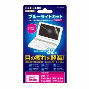 エレコム DJP-TP029BL 電子辞書用液晶保護フィルム(2017年 シャープ用BL)