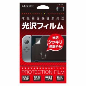 アローン Switch用液晶保護フィルム 光沢タイプ ALG-NSKF