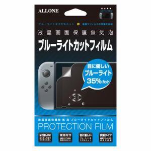 アローン Switch用液晶保護フィルム ブルーライトカットタイプ ALG-NSBLCF