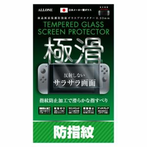 アローン Switch用防指紋ガラスフィルム0.33mm ALG-NSBGF3