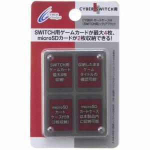 CYBER ・ カードケース4 (SWITCH用) クリアブラック CY-NSCC4-BK