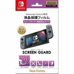 キーズファクトリー SCREEN GUARD for Nintendo Switch(スムースタッチ+指紋防止タイプ) NSG-003