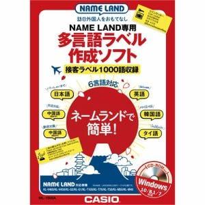 カシオ ML-1000A NAME LAND専用 多言語ラベル作成ソフト