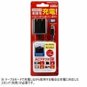ゲームテック ACアダプタSW Nintendo Switch用 SWA1966