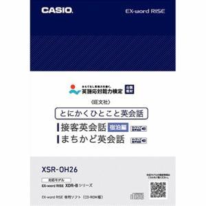 カシオ XSR-OH26 XDR-Bシリーズ専用追加コンテンツ 「とにかくひとこと接客英会話 宿泊編」