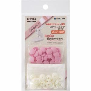 キングジム SRTB1ピンク お名前タグメーカー専用 スナップボタン ピンク