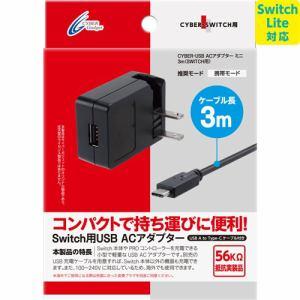 CYBER ・ ACアダプター ミニ (Nintendo Switch用) 3m CY-NSUSAD3-BK