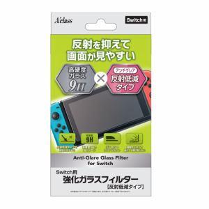 アクラス Switch用強化ガラスフィルター【反射低減タイプ】