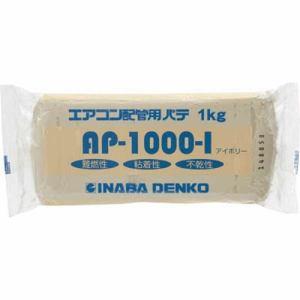因幡電工 AP-1000-I エアコン配管パテ