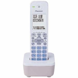 パイオニア TF-EK73-W デジタルコードレス増設子機