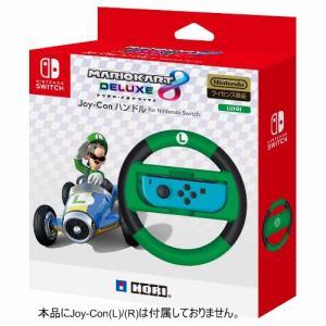 マリオカート8 デラックス Joy-Conハンドル for Nintendo Switch ルイージ  NSW-055