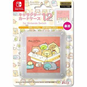 アイレックス  ILXSW220 キャラクターカードケース12 for ニンテンドーSWITCH すみっコぐらし (ぽかぽかねこびより)