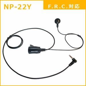FRC NP-22Y トランシーバー用イヤホンマイク