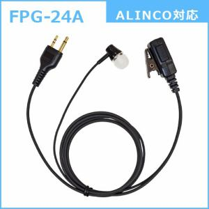 FRC FPG-24A トランシーバー用イヤホンマイク(PRO用、カナルタイプ、AKINCO(2pin)対応) FIRSTEC FPG-24A