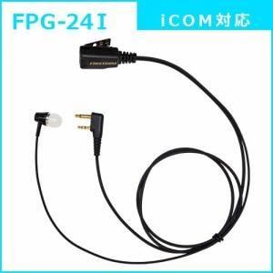 FRC FPG-24I トランシーバー用イヤホンマイク(PRO用、カナルタイプ、icom(2pin)対応) FIRSTEC FPG-24I