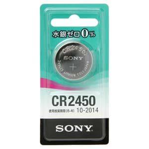 ソニー リチウムコイン電池 「水銀ゼロシリーズ」 CR2450B-ECO