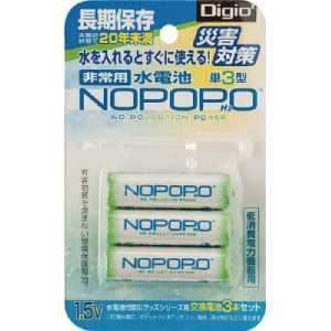 ナカバヤシ Digio2水電池NOPOPO(ノポポ) 交換用3本セット NWP-3-D