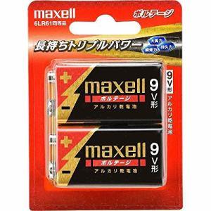 マクセル 「ボルテージ」9V型 アルカリ乾電池 2本パック 6LF22(T)2B