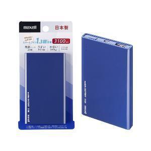 マクセル スマートフォン対応 USBモバイルバッテリー 3100mAh ブルー MPC-T3100BL