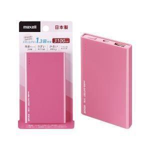 マクセル スマートフォン対応 USBモバイルバッテリー 3100mAh ピンク MPC-T3100PK