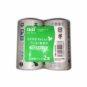 HERBRelax YMDLR20/2S ヤマダ電機オリジナル 単一乾電池 2本