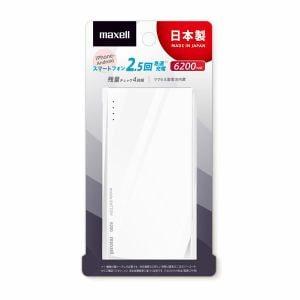 マクセル スマートフォン用モバイル充電バッテリー 6,200mAh ホワイト MPC-T6200WHWH