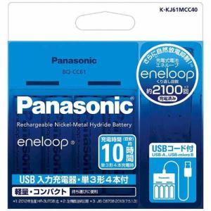 パナソニック K-KJ61MCC40 USB入力充電器セット(単3形「eneloop」4本付)