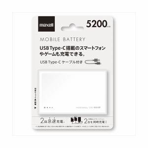 マクセル MPC-CW5200WHTYC USB Type-Cケーブル付き モバイル充電バッテリー ホワイト