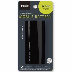 マクセル MPC-C6700BK モバイルバッテリー  6700mAh ブラック