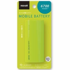 マクセル MPC-C6700LM モバイルバッテリー  6700mAh ライム