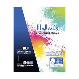 IIJmio IM-B043 音声通話パック